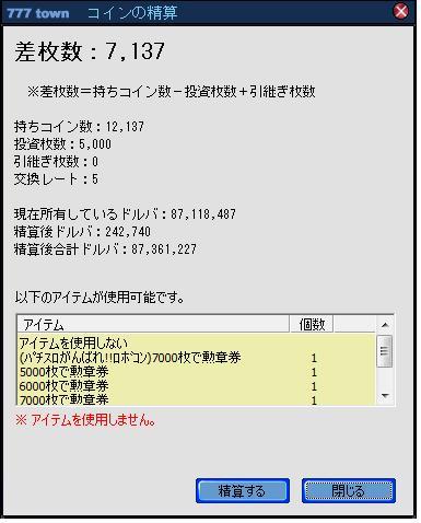 精算100225