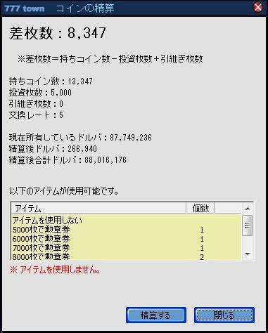 精算100302