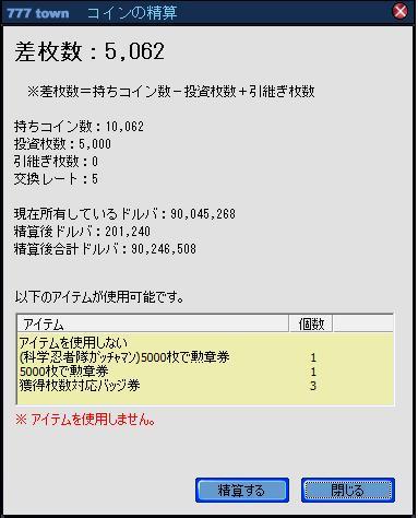 精算100307