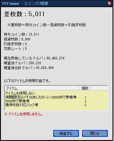 精算100309