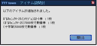 100312イベント袋開封