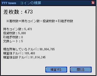精算100320