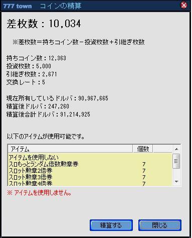 精算100321