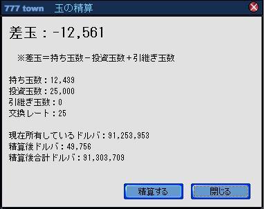 精算100328
