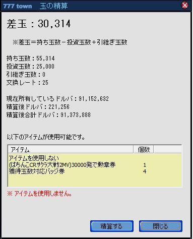 精算100329