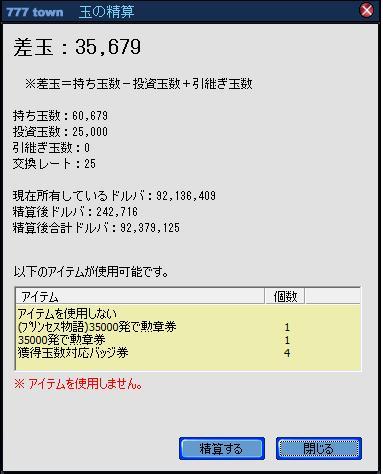精算100403