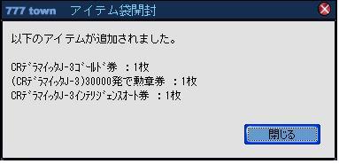 100408イベント袋開封