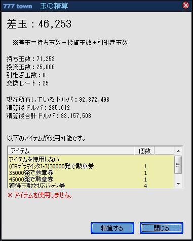精算100411