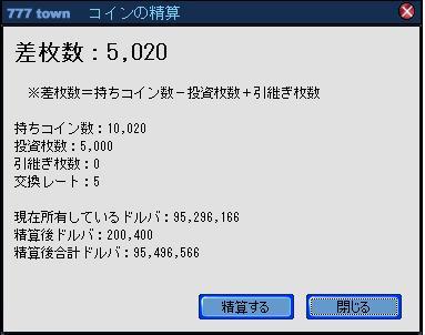 精算100422