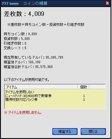 精算100422-1