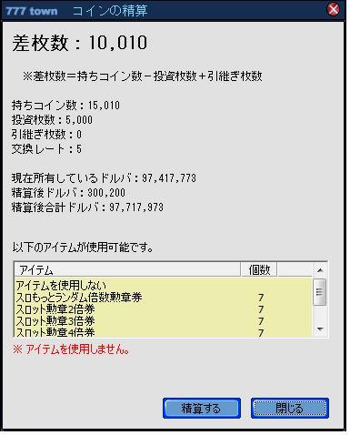 精算100501