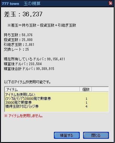 精算100516