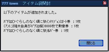 100528イベント袋