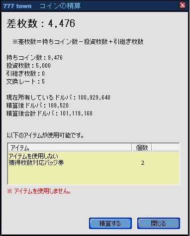 精算100529-1
