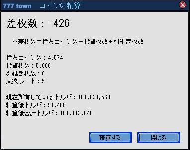 精算100529