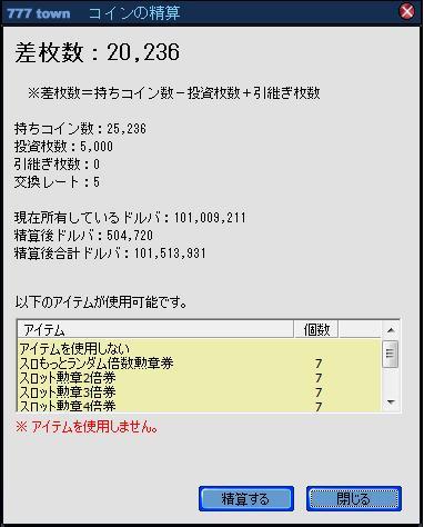 精算100531