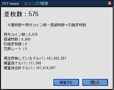 精算100602