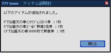 100611イベント袋