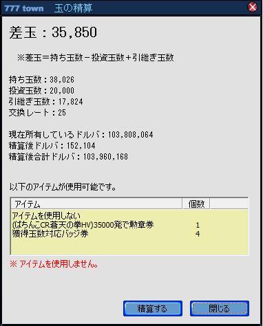 精算100613