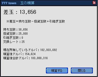 精算100616
