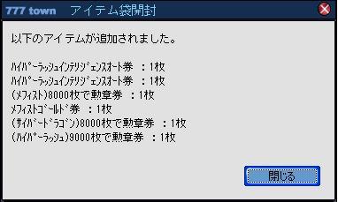 100626イベント袋