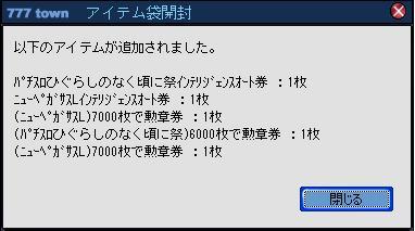 100701イベント袋