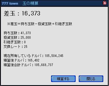 精算100701
