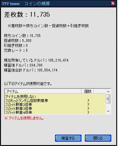 精算100706