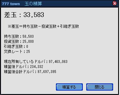 精算100713