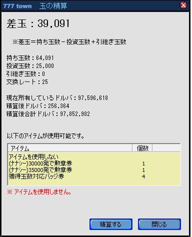 精算100714