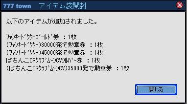 100716イベント袋