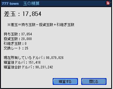 精算100720