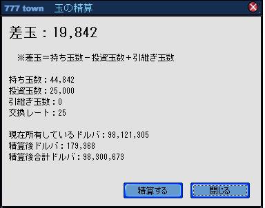 精算100721