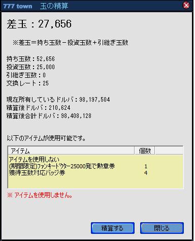 精算100722