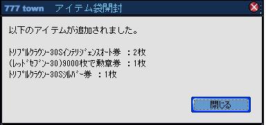100723イベント袋