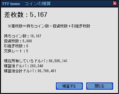精算100725