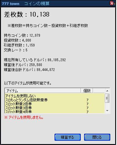 精算100727