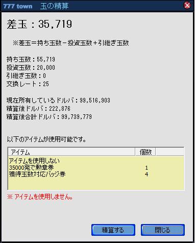 精算100729