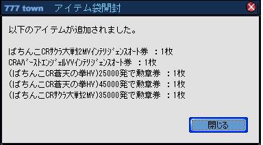 100801イベント袋
