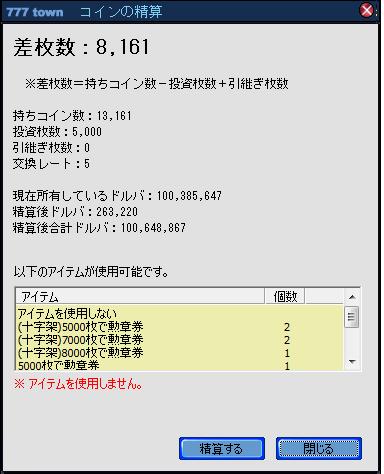 精算100803
