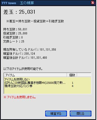 精算100807