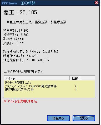 精算100817-1
