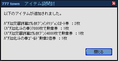 100820イベント袋
