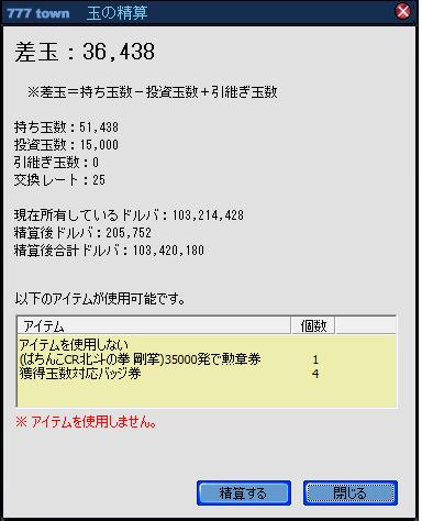 精算100822