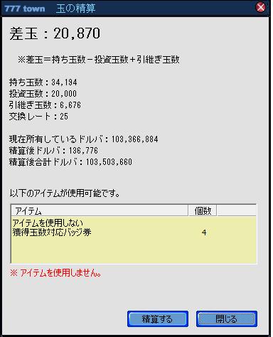 精算100823