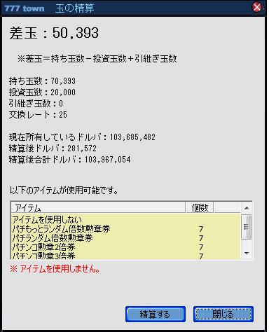 精算100826
