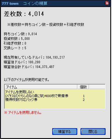 精算100829-1