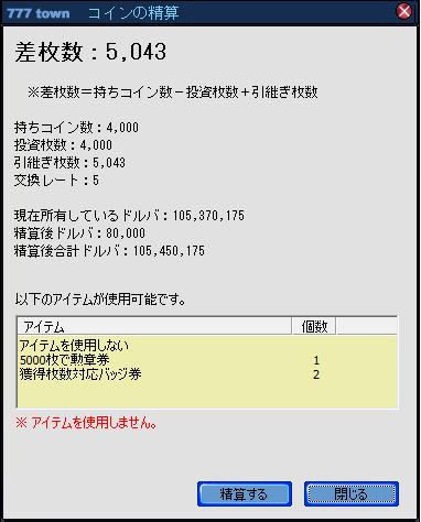 精算100905