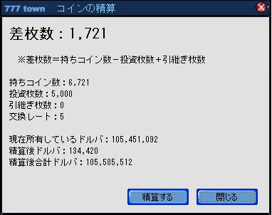 精算100909-1