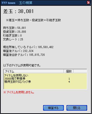 精算100911